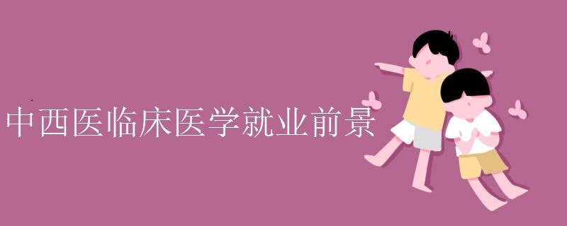 中西医临床医学就业前景