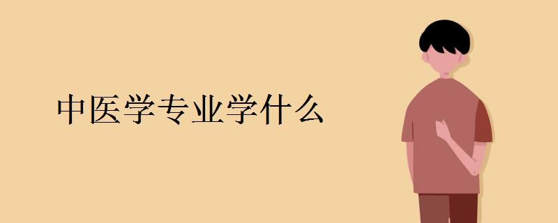 中医学专业学什么