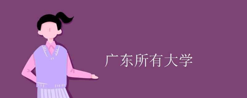 广东所有大学