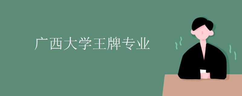 广西大学王牌专业