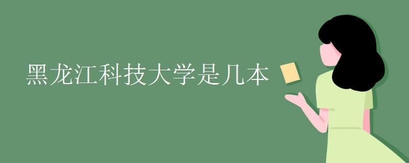 黑龙江科技大学是几本