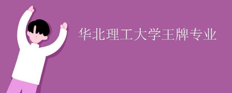 华北理工大学王牌专业