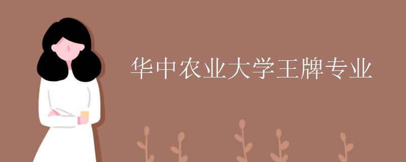 华中农业大学王牌专业