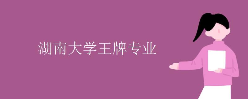 湖南大学王牌专业