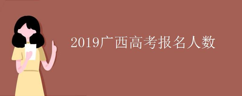 2019广西高考报名人数