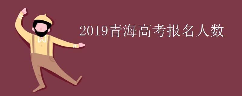 2019青海北京时时彩代理考报名人数