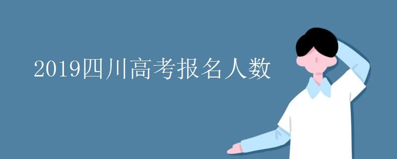 2019四川高考报名人数