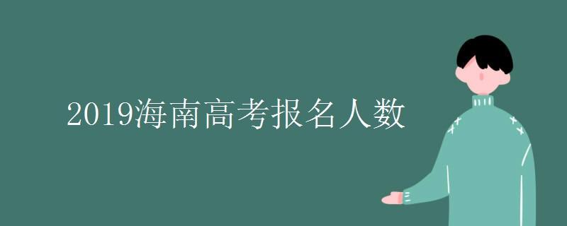 2019海南高考报名人数
