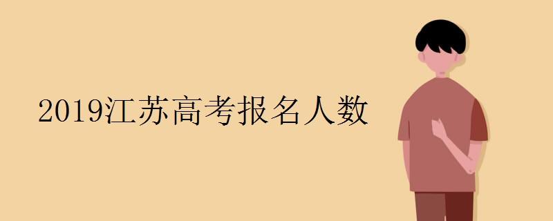 2019江苏高考报名人数