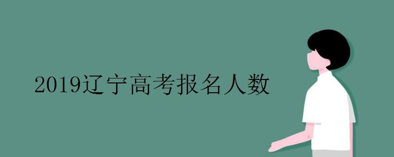 2019辽宁高考报名人数