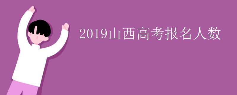 2019山西高考报名人数