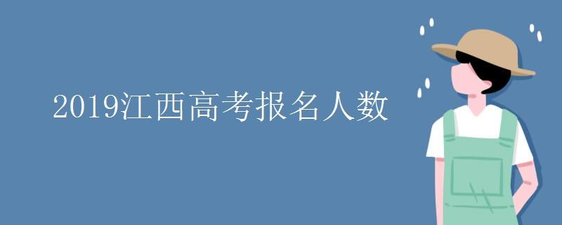 2019江西高考报名人数