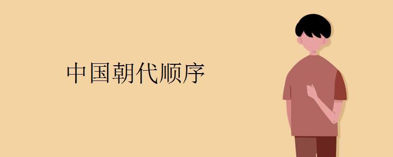中国朝代顺序完整版
