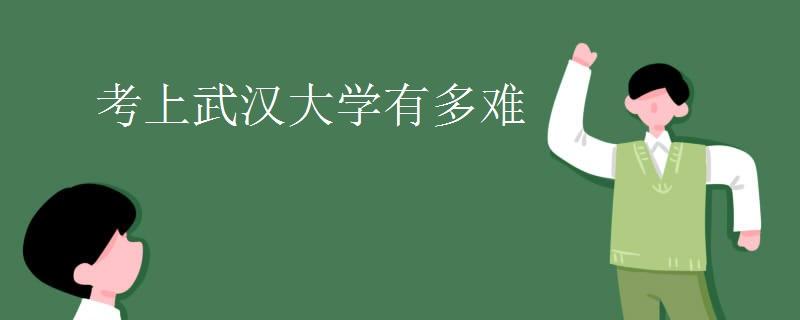 考上武汉大学有多难