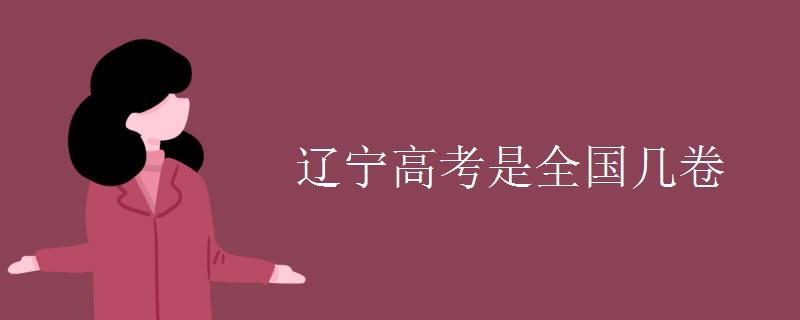 辽宁高考是全国几卷