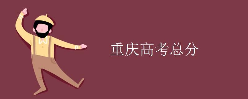 重庆高考总分