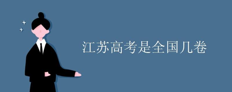 江苏高考是全国几卷