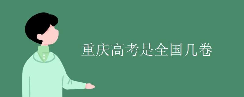 重庆高考是全国几卷