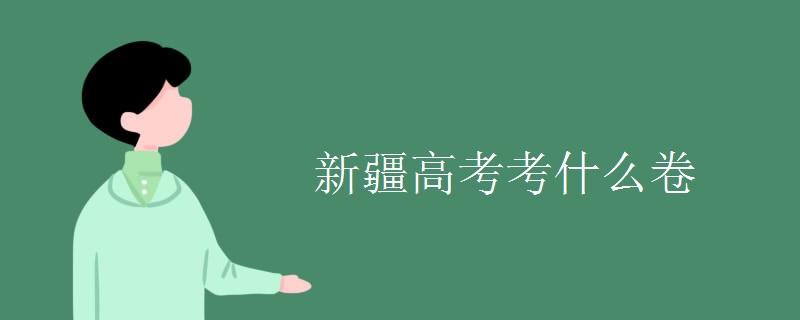 新疆高考考什么卷