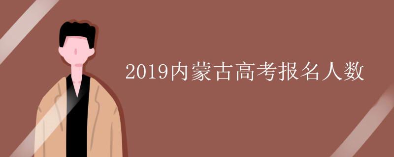 2019内蒙古高考报名人数