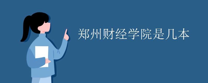 郑州财经学院是几本