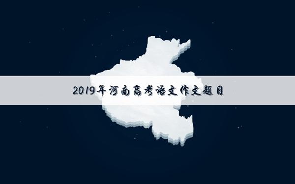 2019河南高考语文作文题目:提倡劳动的演讲稿