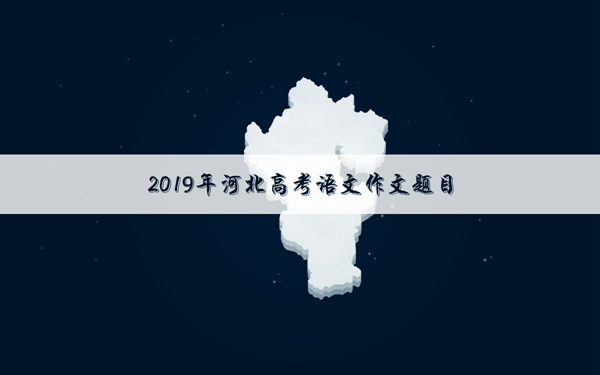 2019河北高考语文作文题目:写一篇提倡劳动的演讲稿