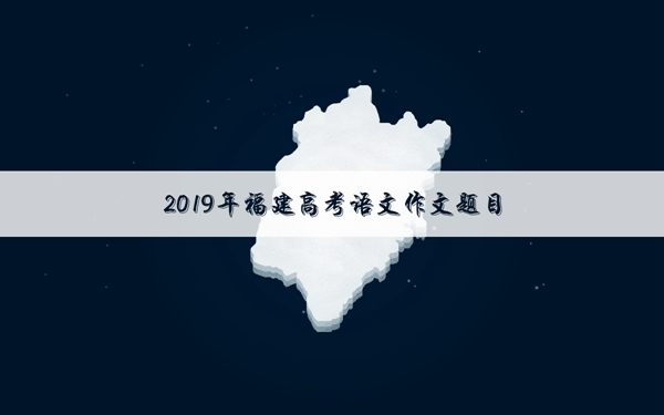2019福建高考语文作文题目:写一篇提倡劳动的演讲稿