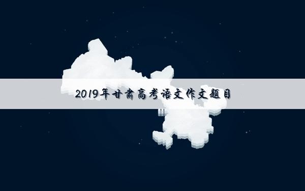 甘肃申博包杀网-申博假网平台考语文作文题目