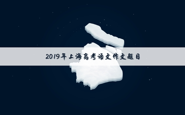 上海高考语文作文题目