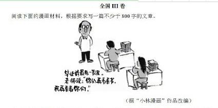 2019彩神8快3-彩神快3官方考全国3卷作文