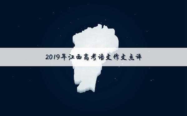 江西大发彩票官网考语文作文题目