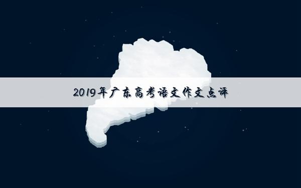 2019年广东高考语文作文题目及点评