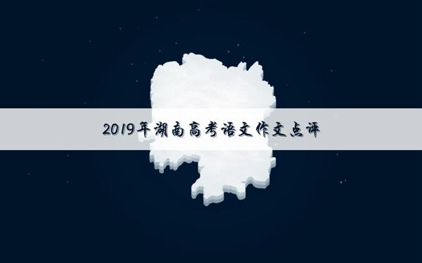 2019年湖南高考语文作文题目及点评