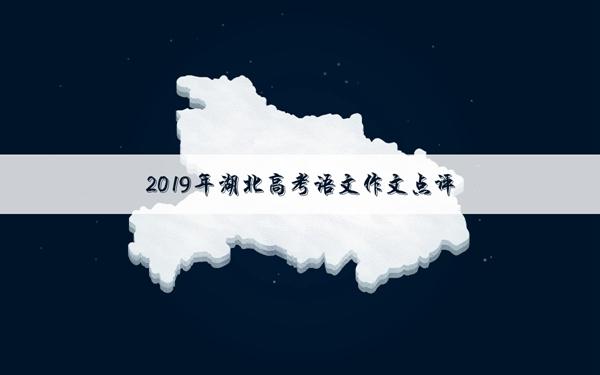 2019年湖北高考語文作文題目及點評