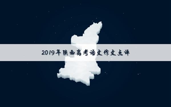 2019年陕西高考语文作文题目及点评