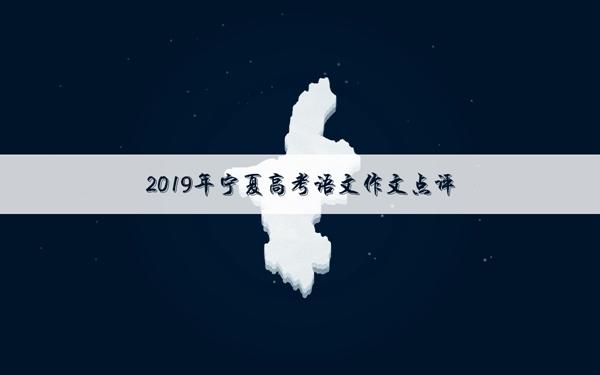 2019年宁夏极速3分彩计划网考语文作文题目及点评