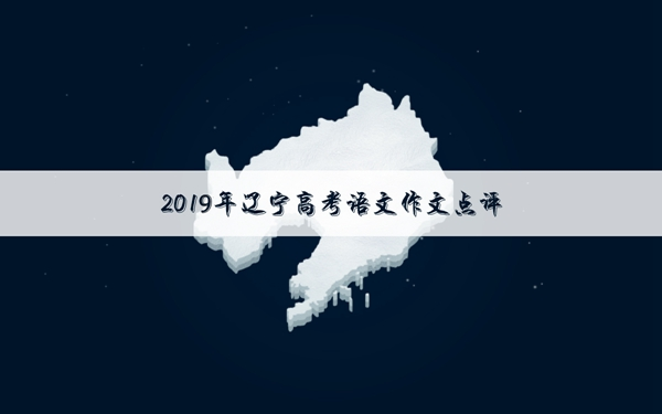 2019年辽宁极速3分彩计划网考语文作文题目及点评