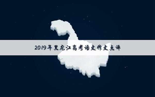 2019年黑龙江高考语文作文题目及点评