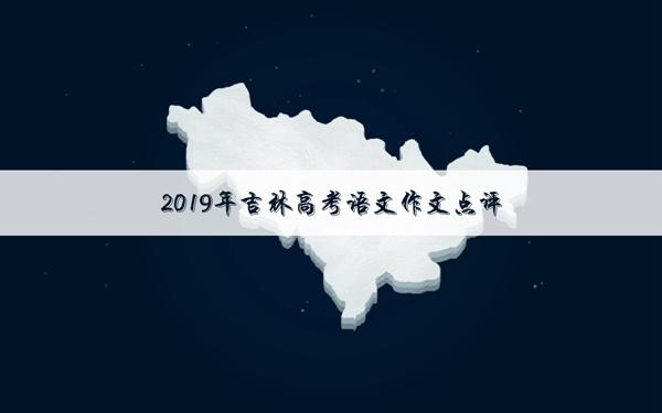 2019年吉林高考语文作文题目及点评