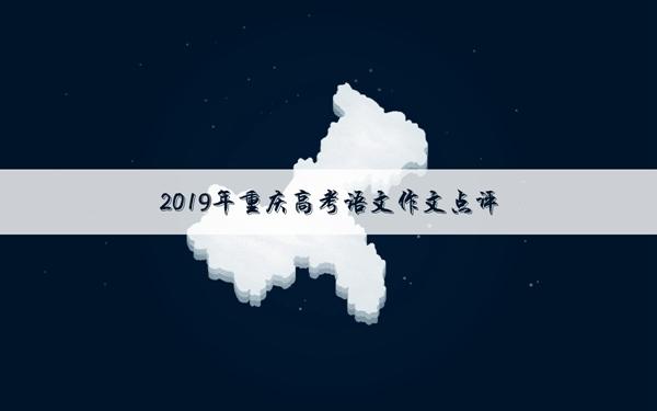 2019年重庆高考语文作文题目及点评