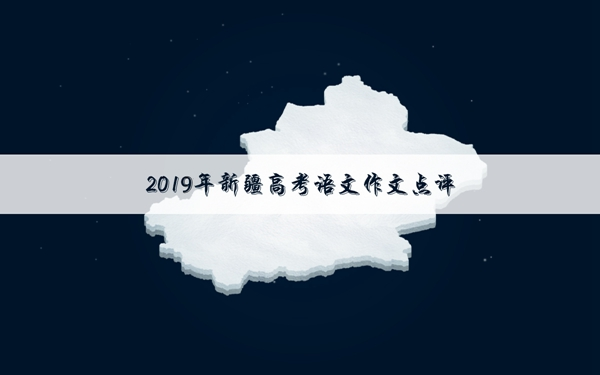 2019年新疆高考語文作文題目及點評