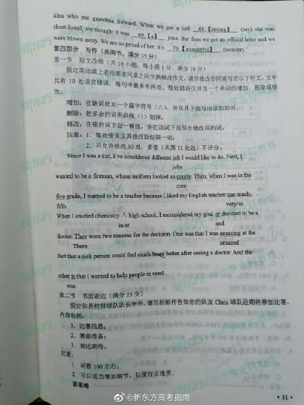 英语试题及答案