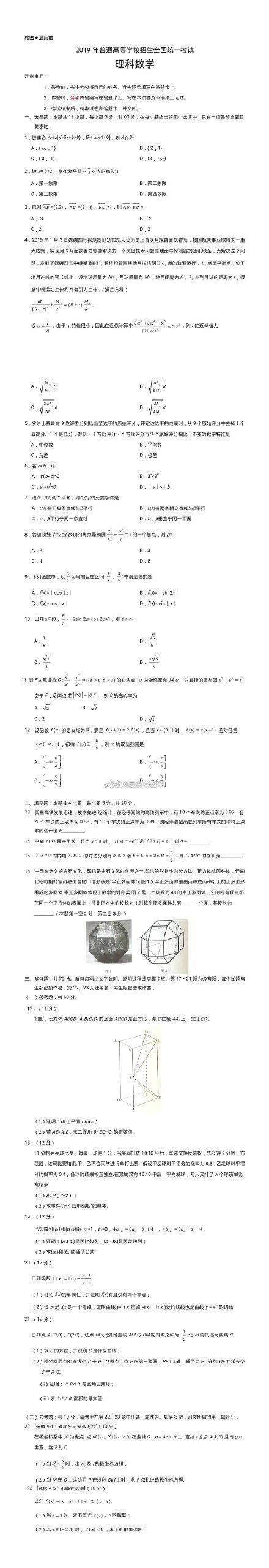 辽宁高考理科数学试题(图片版)