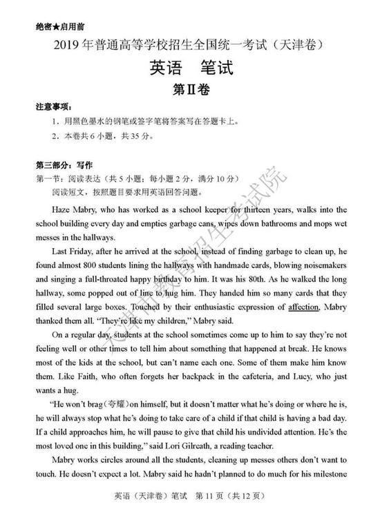 天津高考英语试题及答案