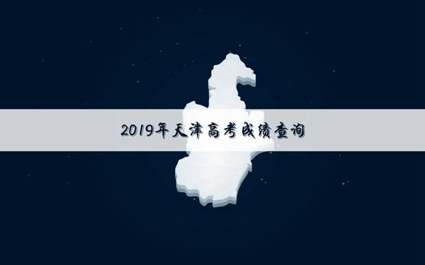 2019天津lol赛事押注成绩查询时间