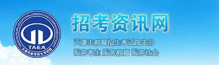 2019天津高考成绩查询时间