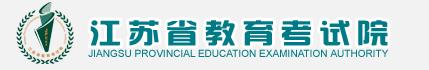 2021江苏高考志愿填报时间及入口(未发布)
