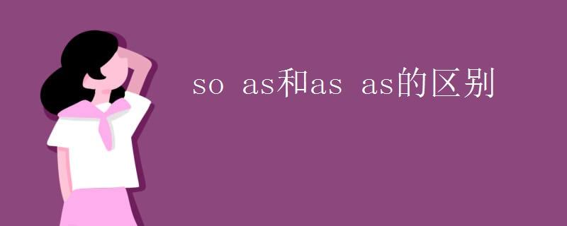 so as和as as的区别