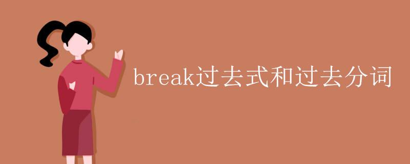 break过去式跟过去分词